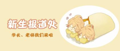 【8月新生签到】新生报道,班级社团欢迎你!!