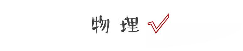 【公开课回顾】:沪江闫华锋开学典礼下(高二物理)
