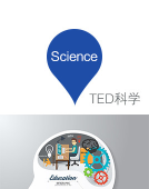TED 科学