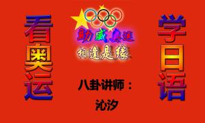 沁汐日语课堂-奥运期间学日语~还剩2节课~!