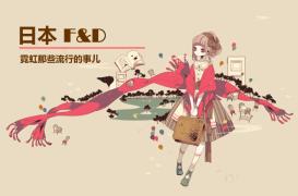 【日本F&D】搞笑 |为什么皮卡丘一离开日本就变丑?