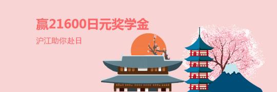 沪江助你赴日 赢21600日元奖学金