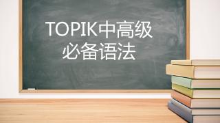 TOPIK中高级必备语法①