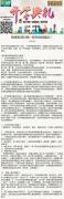 【公开课回顾】:沪江闫华锋开学典礼(高一物理)