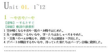 【日语】能力考福利:耳から覚える日本语能力试験1级文法トレーニング(PDF)