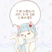 下载汤圆创作APP,支持《薛之谦的爱》