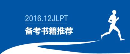 【2016.12日语能力考】-备考书籍大推荐!