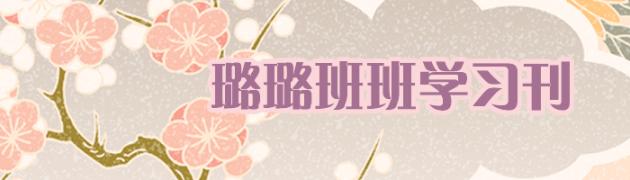 【璐璐班班学习刊】8月第1周走起~