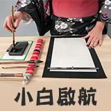 【网校】日语小白启航社