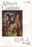 【囤货】小馄饨班班的书单分享——局内局外人