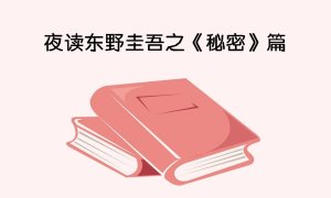 夜读东野圭吾之《秘密》篇