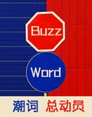 【Buzz Word】潮词总动员